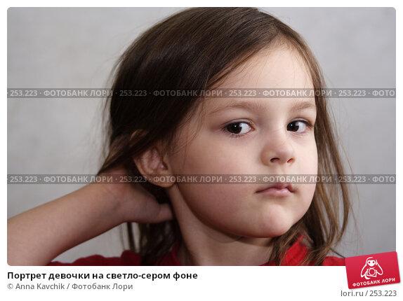 Купить «Портрет девочки на светло-сером фоне», фото № 253223, снято 27 марта 2008 г. (c) Anna Kavchik / Фотобанк Лори