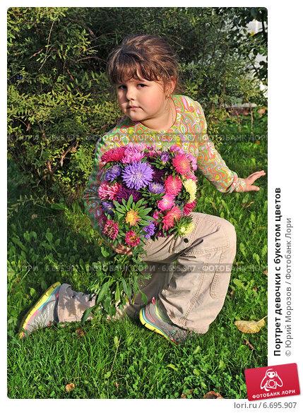Купить «Портрет девочки с букетом цветов», эксклюзивное фото № 6695907, снято 13 сентября 2014 г. (c) Юрий Морозов / Фотобанк Лори