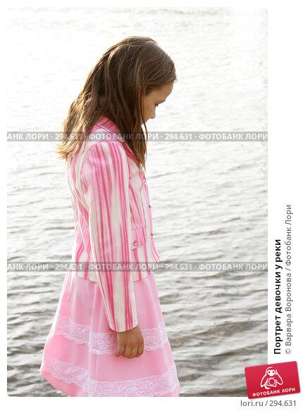 Купить «Портрет девочки у реки», фото № 294631, снято 5 мая 2008 г. (c) Варвара Воронова / Фотобанк Лори