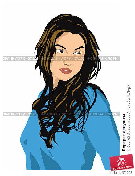 Портрет девушки, иллюстрация № 37203 (c) Сергей Лаврентьев / Фотобанк Лори