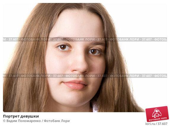 Портрет девушки, фото № 37607, снято 31 марта 2007 г. (c) Вадим Пономаренко / Фотобанк Лори