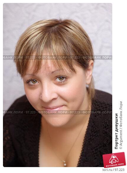Портрет девушки, фото № 97223, снято 27 августа 2007 г. (c) Argument / Фотобанк Лори