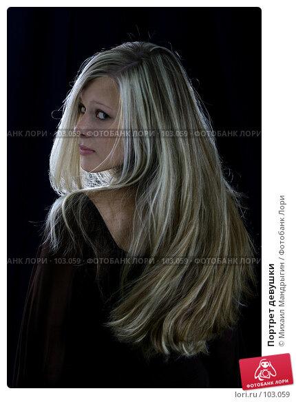 Портрет девушки, фото № 103059, снято 25 февраля 2017 г. (c) Михаил Мандрыгин / Фотобанк Лори
