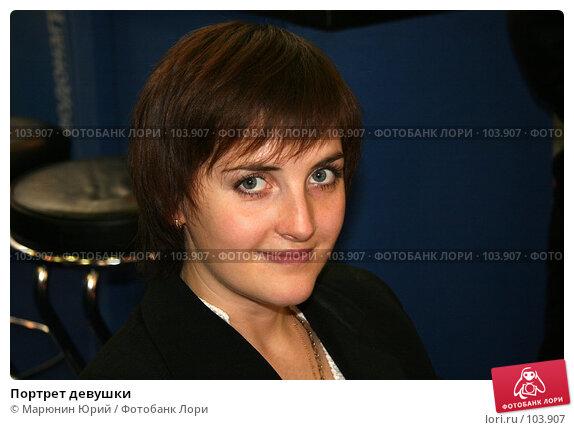 Портрет девушки, фото № 103907, снято 26 октября 2016 г. (c) Марюнин Юрий / Фотобанк Лори