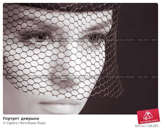 Портрет  девушки, фото № 129251, снято 4 июля 2007 г. (c) Серёга / Фотобанк Лори