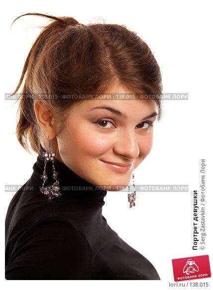 Портрет девушки, фото № 138015, снято 2 ноября 2006 г. (c) Serg Zastavkin / Фотобанк Лори