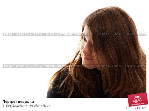 Портрет девушки, фото № 138031, снято 2 ноября 2006 г. (c) Serg Zastavkin / Фотобанк Лори