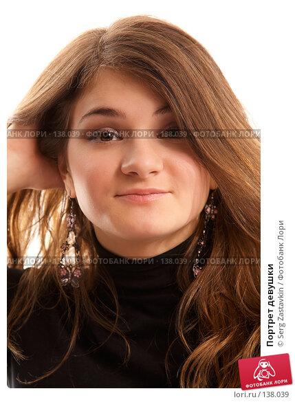 Портрет девушки, фото № 138039, снято 2 ноября 2006 г. (c) Serg Zastavkin / Фотобанк Лори