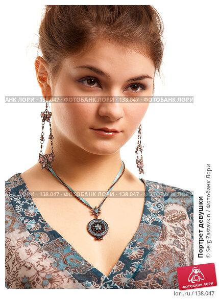 Портрет девушки, фото № 138047, снято 2 ноября 2006 г. (c) Serg Zastavkin / Фотобанк Лори