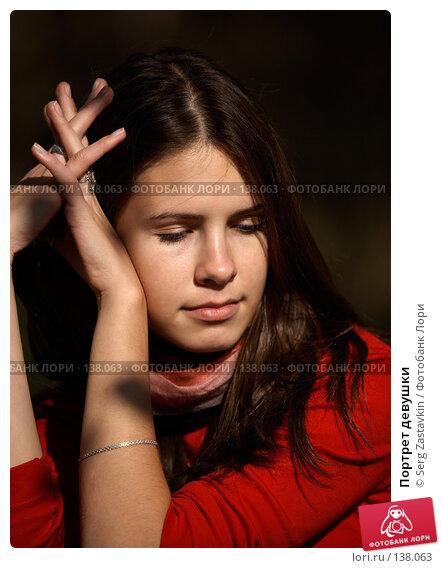 Купить «Портрет девушки», фото № 138063, снято 23 сентября 2006 г. (c) Serg Zastavkin / Фотобанк Лори