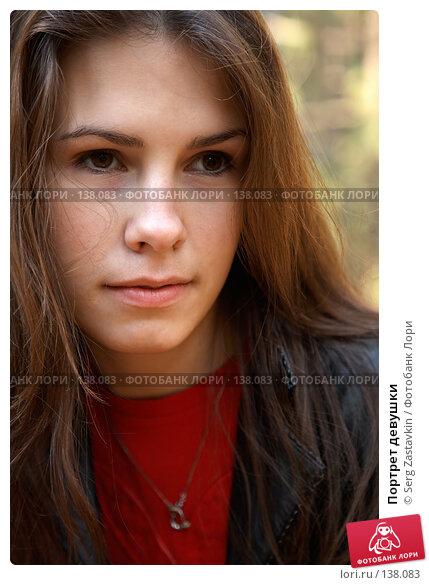 Портрет девушки, фото № 138083, снято 23 сентября 2006 г. (c) Serg Zastavkin / Фотобанк Лори