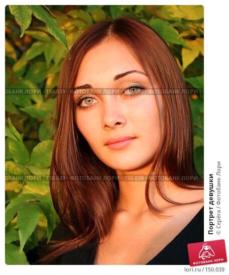 Портрет девушки, фото № 150039, снято 29 сентября 2005 г. (c) Серёга / Фотобанк Лори