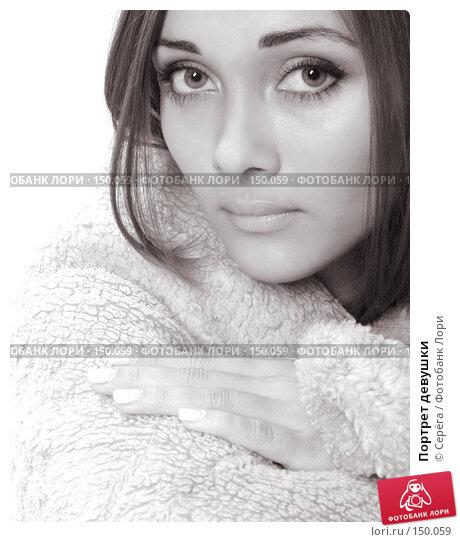 Купить «Портрет девушки», фото № 150059, снято 1 октября 2005 г. (c) Серёга / Фотобанк Лори