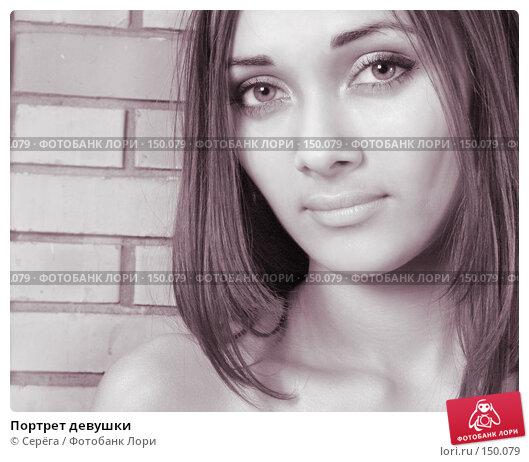 Портрет девушки, фото № 150079, снято 2 октября 2005 г. (c) Серёга / Фотобанк Лори