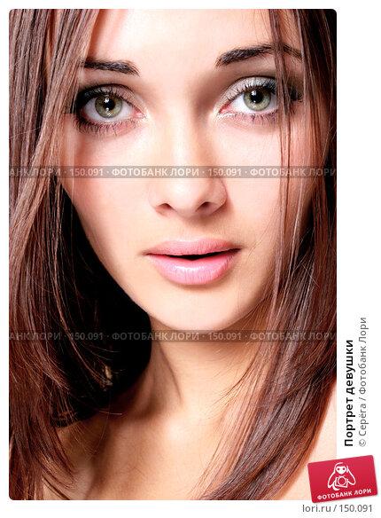 Портрет девушки, фото № 150091, снято 2 октября 2005 г. (c) Серёга / Фотобанк Лори