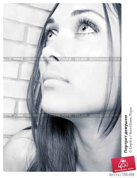Портрет девушки, фото № 150099, снято 2 октября 2005 г. (c) Серёга / Фотобанк Лори