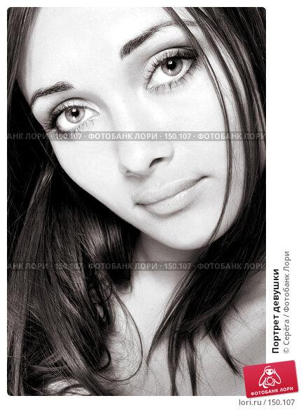 Купить «Портрет девушки», фото № 150107, снято 2 октября 2005 г. (c) Серёга / Фотобанк Лори