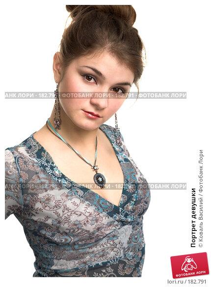 Купить «Портрет девушки», фото № 182791, снято 2 ноября 2006 г. (c) Коваль Василий / Фотобанк Лори