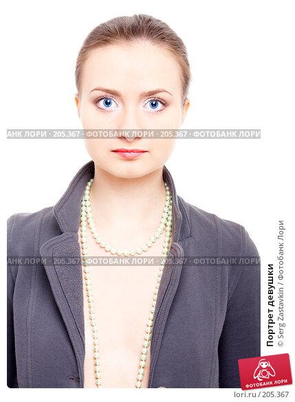 Портрет девушки, фото № 205367, снято 2 февраля 2008 г. (c) Serg Zastavkin / Фотобанк Лори