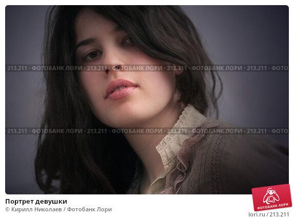 Купить «Портрет девушки», фото № 213211, снято 9 декабря 2005 г. (c) Кирилл Николаев / Фотобанк Лори