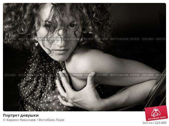 Купить «Портрет девушки», фото № 223095, снято 14 июля 2007 г. (c) Кирилл Николаев / Фотобанк Лори