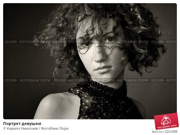 Купить «Портрет девушки», фото № 223099, снято 14 июля 2007 г. (c) Кирилл Николаев / Фотобанк Лори