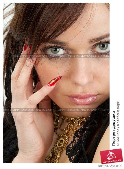 Портрет девушки, фото № 234815, снято 23 января 2008 г. (c) Goruppa / Фотобанк Лори