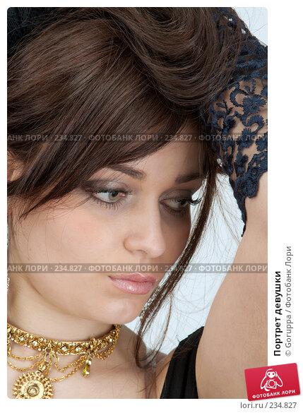 Портрет девушки, фото № 234827, снято 23 января 2008 г. (c) Goruppa / Фотобанк Лори