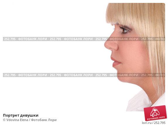 Купить «Портрет девушки», фото № 252795, снято 17 января 2008 г. (c) Vdovina Elena / Фотобанк Лори