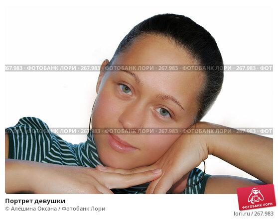 Купить «Портрет девушки», эксклюзивное фото № 267983, снято 9 апреля 2008 г. (c) Алёшина Оксана / Фотобанк Лори