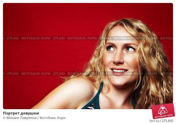Портрет девушки, фото № 275843, снято 23 сентября 2006 г. (c) Михаил Лавренов / Фотобанк Лори
