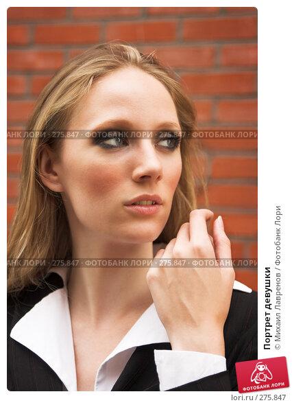 Портрет девушки, фото № 275847, снято 25 марта 2017 г. (c) Михаил Лавренов / Фотобанк Лори