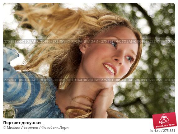 Портрет девушки, фото № 275851, снято 24 сентября 2006 г. (c) Михаил Лавренов / Фотобанк Лори