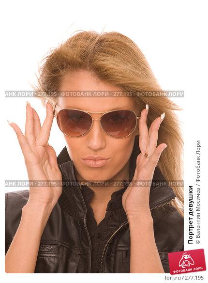 Купить «Портрет девушки», фото № 277195, снято 19 апреля 2008 г. (c) Валентин Мосичев / Фотобанк Лори