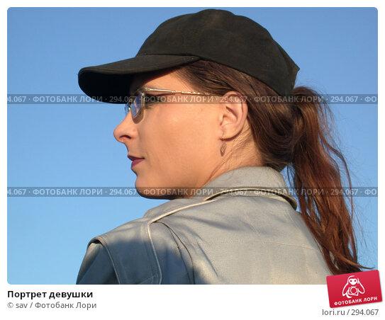 Купить «Портрет девушки», фото № 294067, снято 6 октября 2005 г. (c) sav / Фотобанк Лори