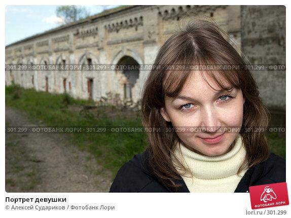 Портрет девушки, фото № 301299, снято 8 мая 2008 г. (c) Алексей Судариков / Фотобанк Лори