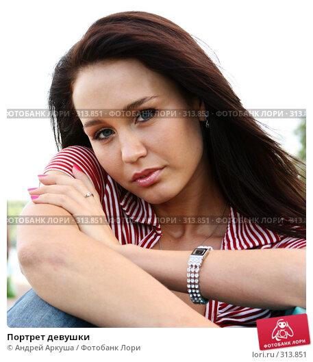 Портрет девушки, фото № 313851, снято 29 мая 2008 г. (c) Андрей Аркуша / Фотобанк Лори