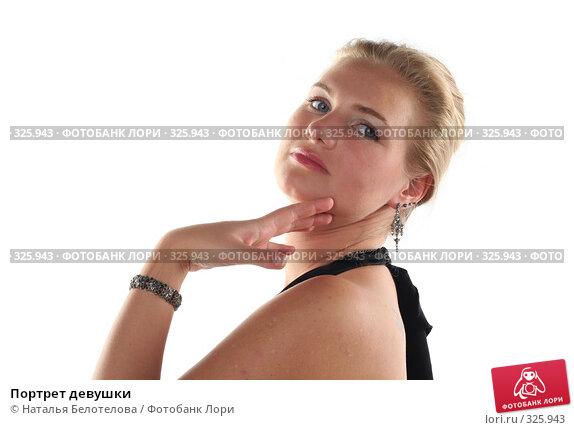 Портрет девушки, фото № 325943, снято 1 июня 2008 г. (c) Наталья Белотелова / Фотобанк Лори