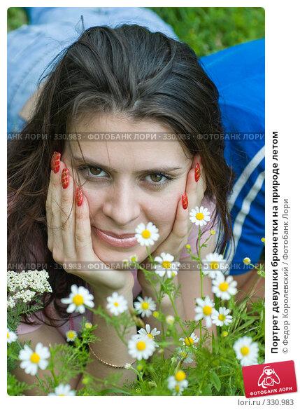 Купить «Портрет девушки брюнетки на природе летом», фото № 330983, снято 22 июня 2008 г. (c) Федор Королевский / Фотобанк Лори