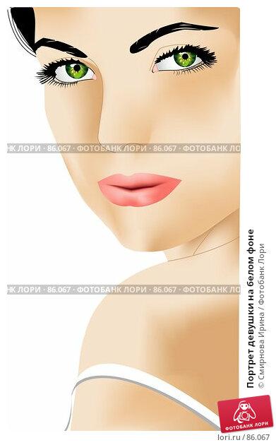 Портрет девушки на белом фоне, иллюстрация № 86067 (c) Смирнова Ирина / Фотобанк Лори