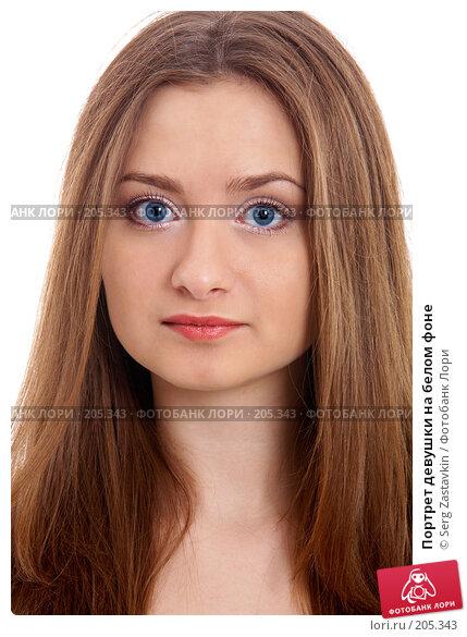 Портрет девушки на белом фоне, фото № 205343, снято 2 февраля 2008 г. (c) Serg Zastavkin / Фотобанк Лори