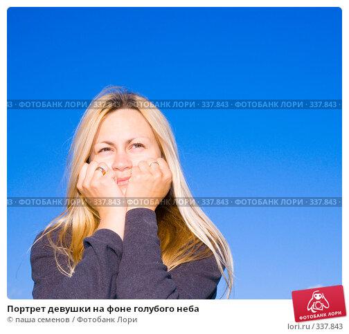 Портрет девушки на фоне голубого неба, фото № 337843, снято 22 июня 2008 г. (c) паша семенов / Фотобанк Лори