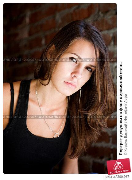 Купить «Портрет девушки на фоне кирпичной стены», фото № 200967, снято 25 августа 2007 г. (c) Коваль Василий / Фотобанк Лори