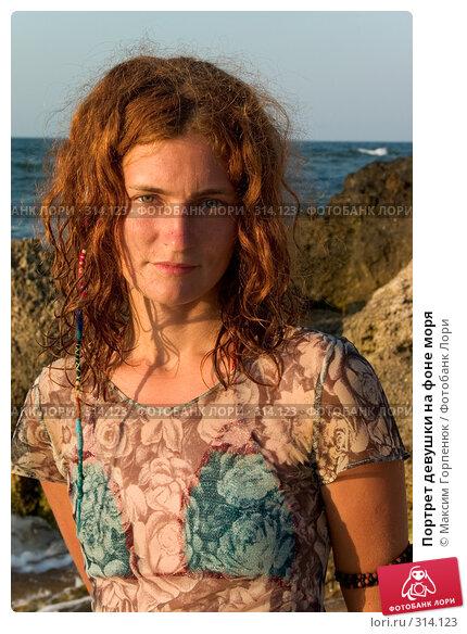 Портрет девушки на фоне моря, фото № 314123, снято 4 августа 2005 г. (c) Максим Горпенюк / Фотобанк Лори