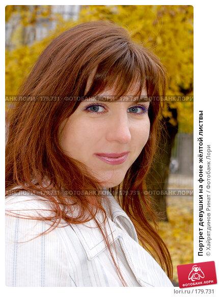Портрет девушки на фоне жёлтой листвы, фото № 179731, снято 10 октября 2007 г. (c) Хайрятдинов Ринат / Фотобанк Лори