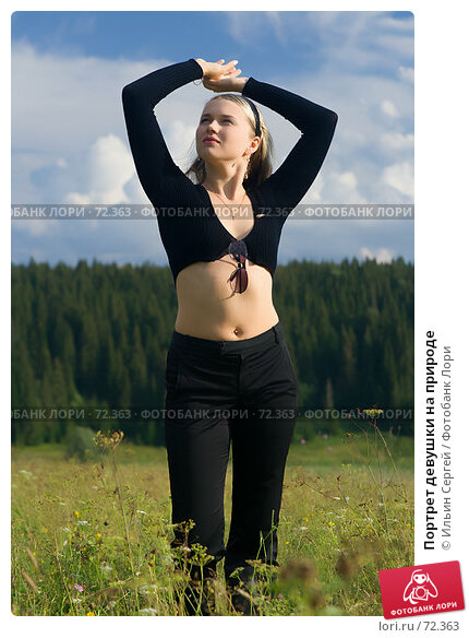 Купить «Портрет девушки на природе», фото № 72363, снято 7 августа 2007 г. (c) Ильин Сергей / Фотобанк Лори