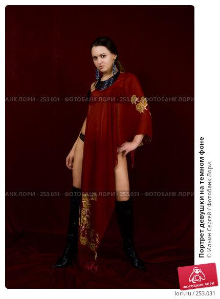 Портрет девушки на темном фоне, фото № 253031, снято 30 марта 2007 г. (c) Ильин Сергей / Фотобанк Лори