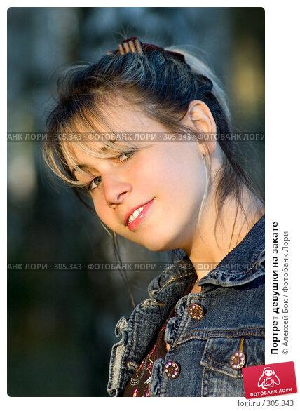 Портрет девушки на закате, эксклюзивное фото № 305343, снято 22 июля 2007 г. (c) Алексей Бок / Фотобанк Лори