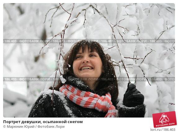Портрет девушки, осыпанной снегом, фото № 186403, снято 24 января 2008 г. (c) Марюнин Юрий / Фотобанк Лори