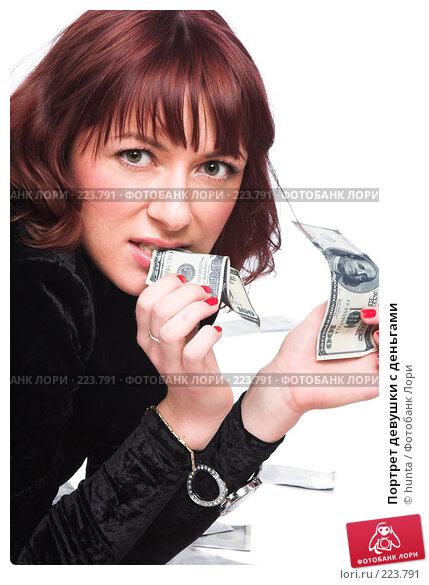 Купить «Портрет девушки с деньгами», фото № 223791, снято 12 августа 2007 г. (c) hunta / Фотобанк Лори
